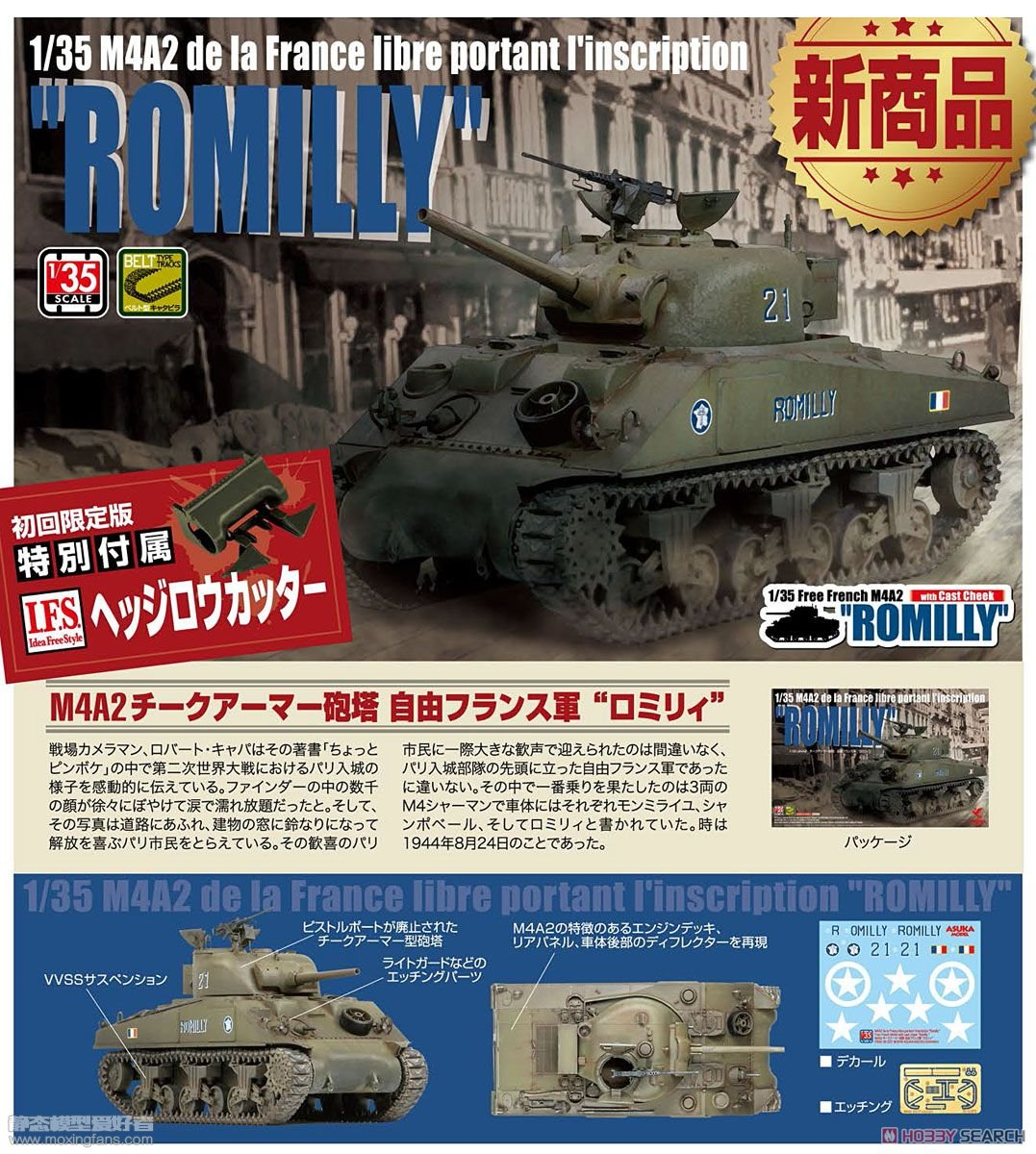 Asuka35037 1 35 kit maquette for Action romilly
